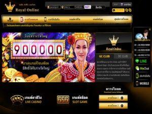 สมัครเล่น Royal Online